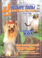 Тайский кот- нераскрытая тайна